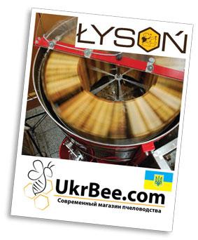 Продукцию Лысонь в Украине можно купить на UkrBee.com