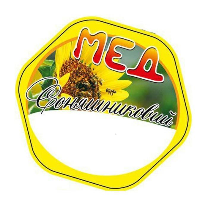 """Этикетка """"Подсолнечный Мёд"""" (в упаковке 100шт)"""