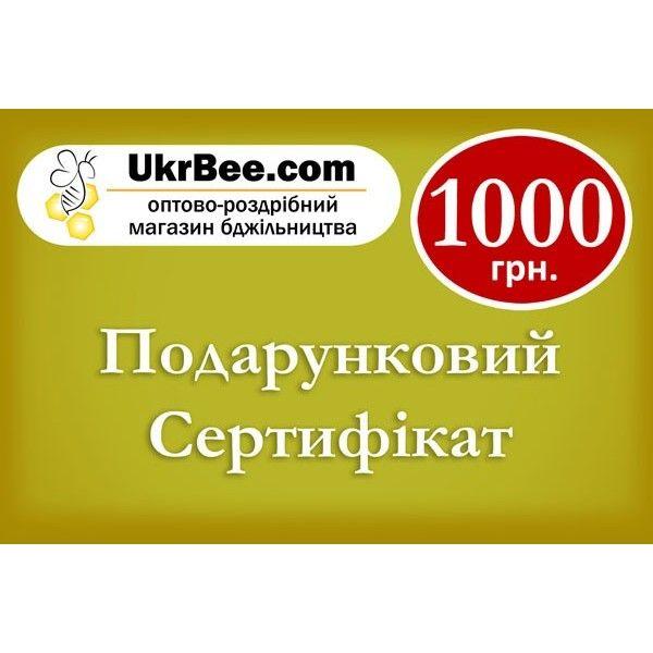 Подарунковий сертифікат на 1000 грн