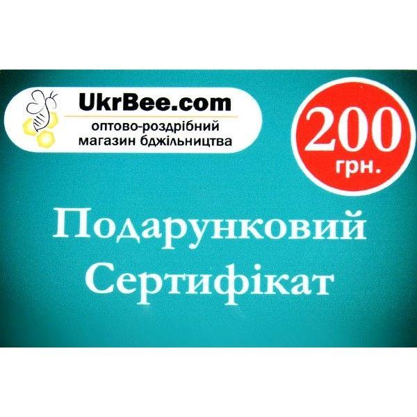 Подарунковий сертифікат на 200 грн