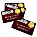 Подарочный сертификат на 100 грн, рисунок 2