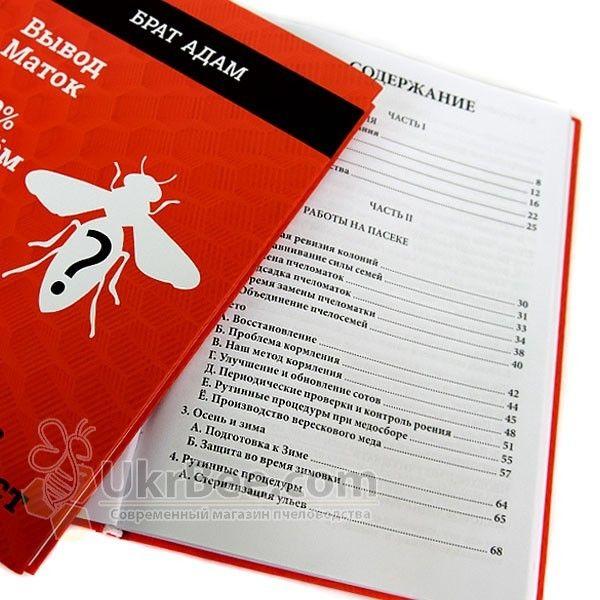 Книга [lI] Брата Адама: Бакфаст. Бджільництво в Аббатстві Бакфаст, мал. 4