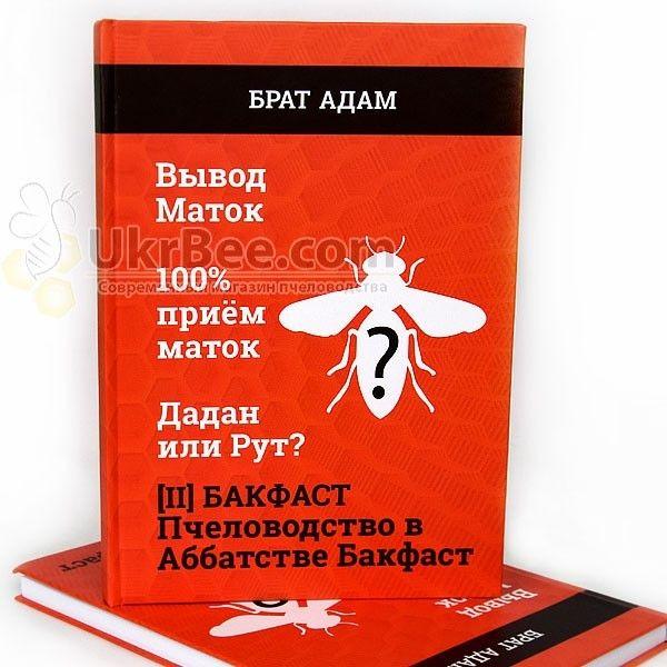 Книга [ІІ] Брата Адама: Бакфаст. Пчеловодство в Аббатстве Бакфаст