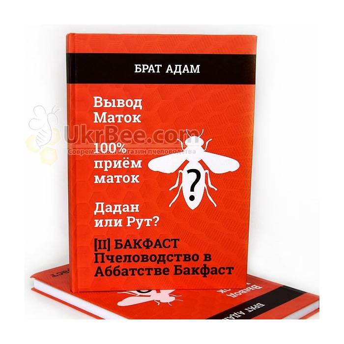 Книга [lI] Брата Адама: Бакфаст. Бджільництво в Аббатстві Бакфаст, мал.