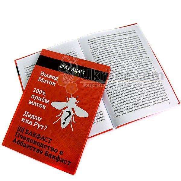 Книга [lI] Брата Адама: Бакфаст. Пчеловодство в Аббатстве Бакфаст, рис.