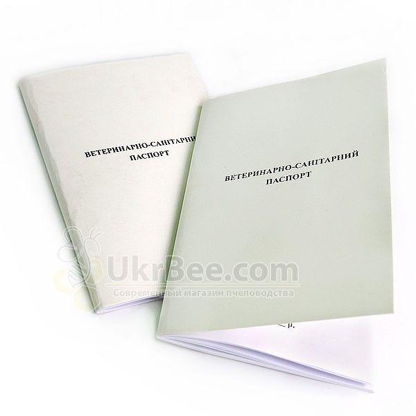 Ветеринарный паспорт пасеки, рис. 2
