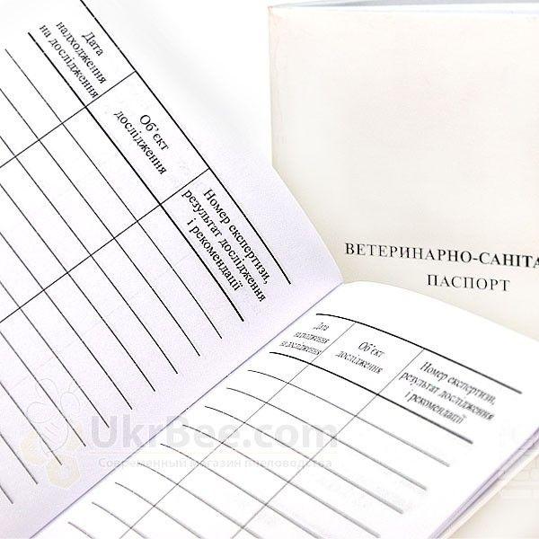 Ветеринарний паспорт пасіки, мал. 3