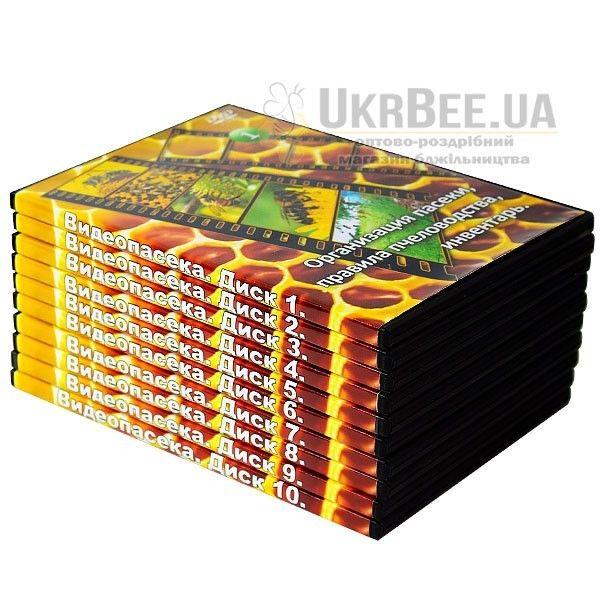 Курс видеопасека 10 DVD, рис. 3