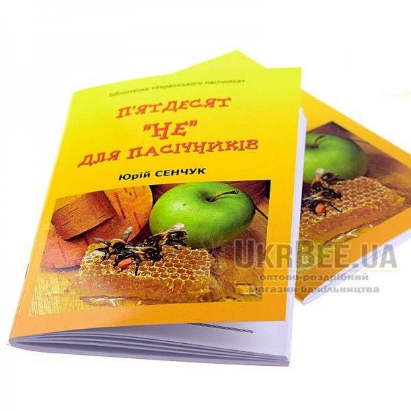 """Книга """"П'ятдесят «НЕ» для пасічників"""", Юрій Сенчук"""