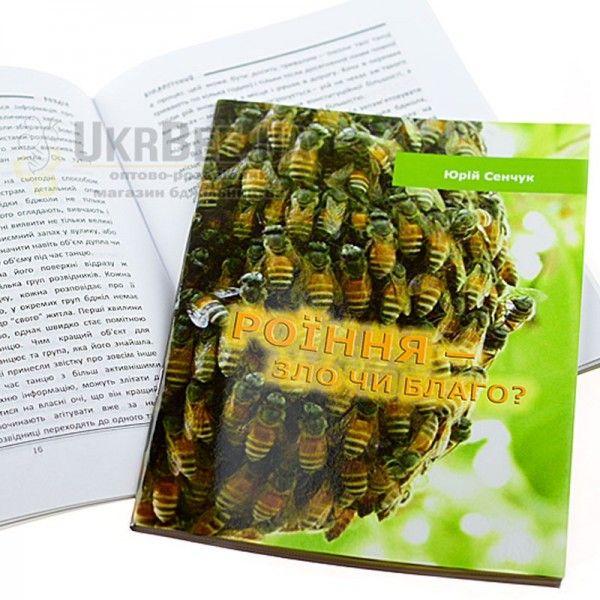 Книга «Роение - зло или благо?», Юрий Сенчук