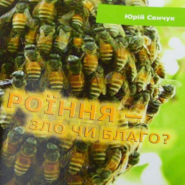 Книга «Роїння – зло чи благо?», Юрій Сенчук, мал. 3