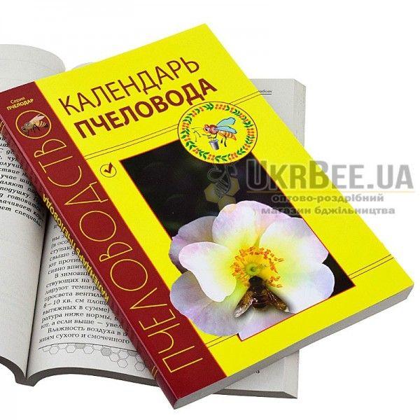 Книга «Календар бджоляра»