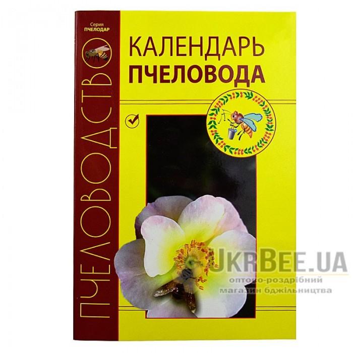 Книга «Календарь пчеловода»