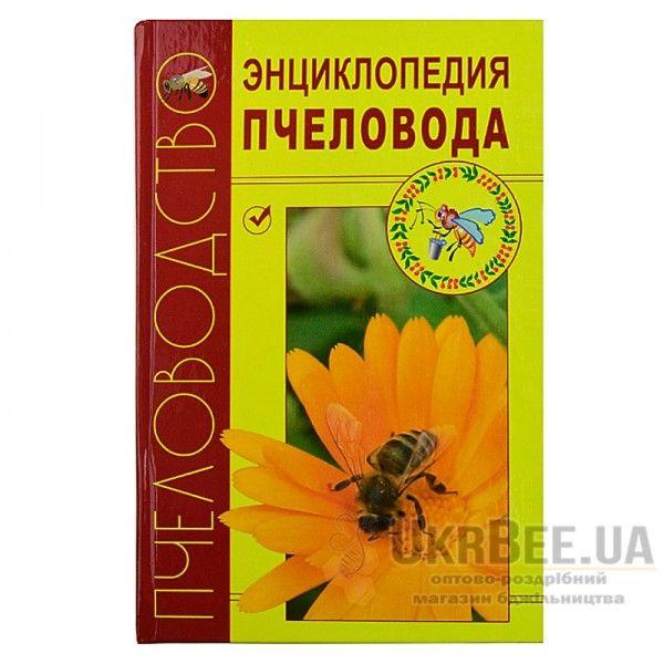 Книга «Энциклопедия пчеловода»