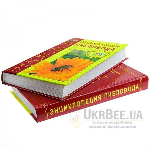 """Книга """"Енциклопедія бджоляра"""""""