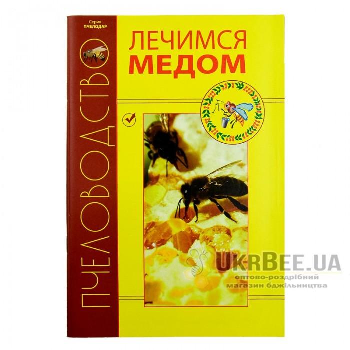 """Книга """"Лікуємось медом"""""""