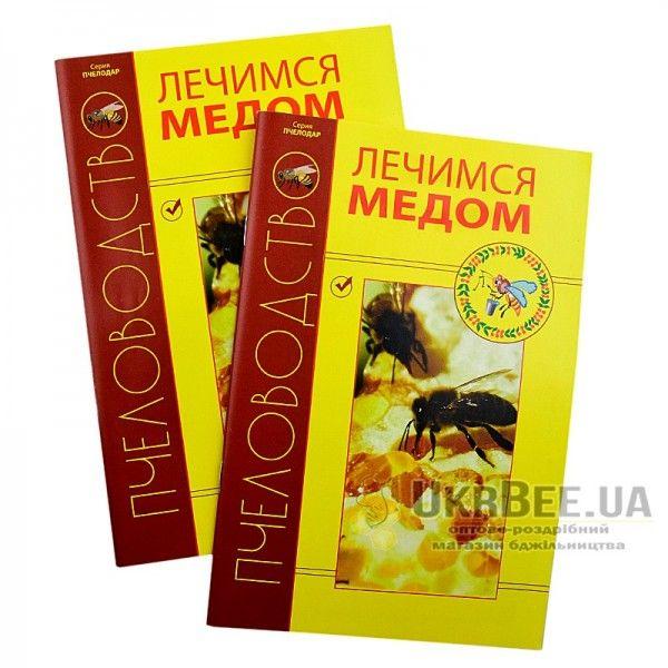 "Книга ""Лечимся медом"""