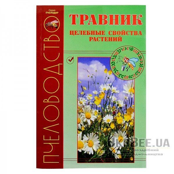 """Книга """"Травник. Целебные свойства растений"""""""