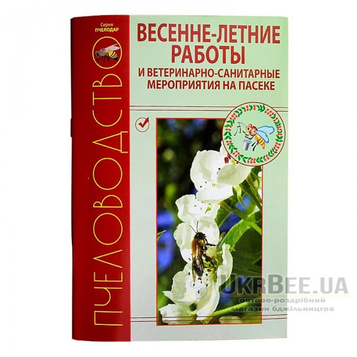 """Книга """"Весняно-літні роботи і ветеринарно-санітарні заходи на пасіці"""""""