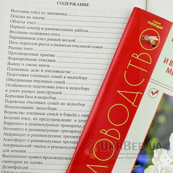 """Книга """"Весенне-летние работы и ветеринарно-санитарные мероприятия на пасеке"""""""