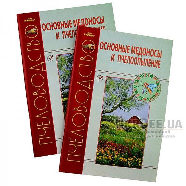 Книга «Основные медоносы и пчелоопыление»