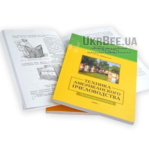 "Книга ""Техника американского пчеловодства"", Х. Н. Абрикосов в мягком переплете (рис 2)"