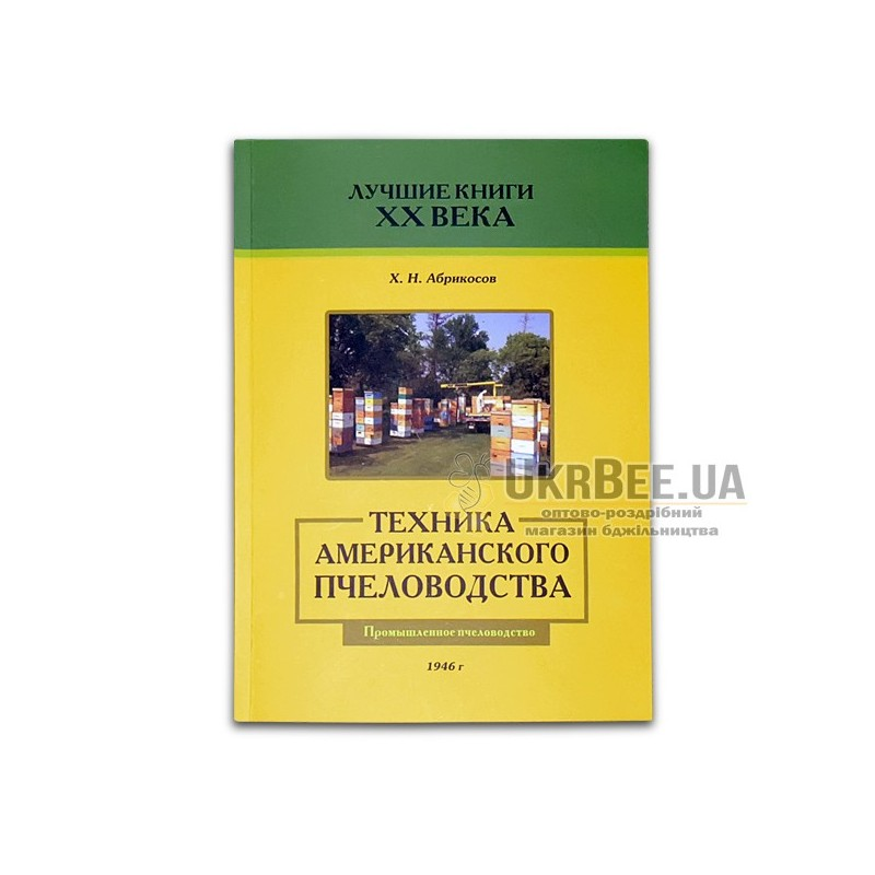 "Книга ""Техника американского пчеловодства"", Х. Н. Абрикосов в мягком переплете (рис 1)"