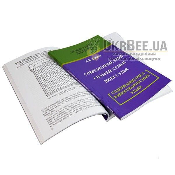 """Книга """"Содержание пчел в многокорпусных ульях"""", А.В. Фольц (рис. 2)"""