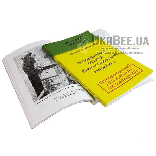 """Книга """"Многокорпусный улей и методы пчеловождения"""", В. Радионова, И. Шабаршов (рис. 2)"""