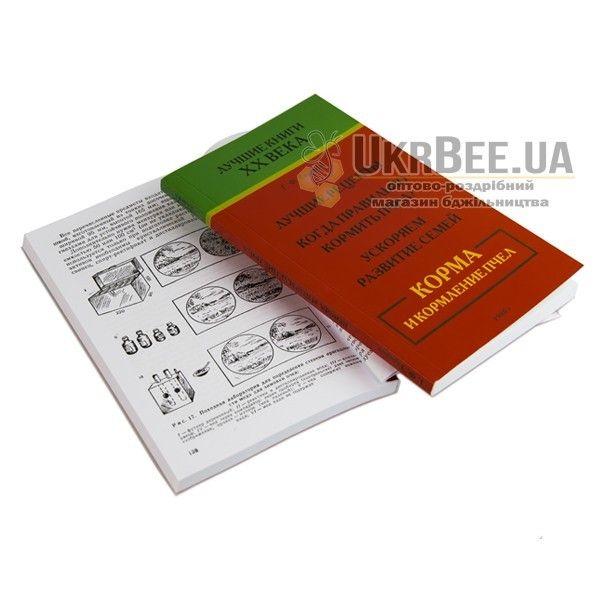 """Книга """"Корма и кормление пчел"""", Г. Ф. Таранов (рис. 2)"""