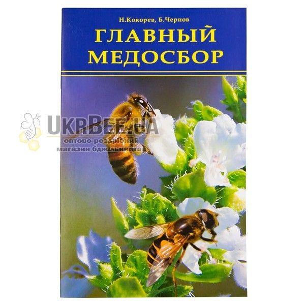 """Книга """"Головний медозбір"""", Н.М. Кокорєв, Б.Я. Чернов"""