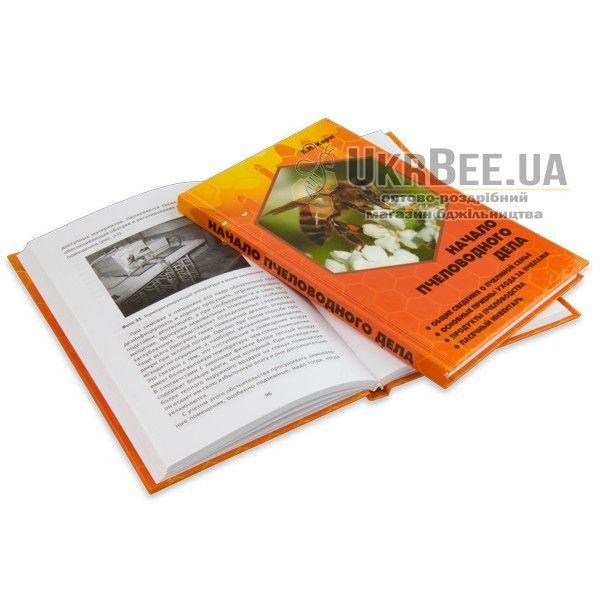 """Книга """"Начало пчеловодного дела"""", В.Н. Корж"""