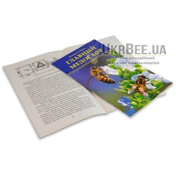 """Книга """"Главный медосбор"""", Н.М. Кокорев, Б.Я. Чернов"""