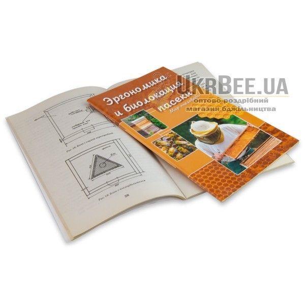 """Книга """"Ергономіка та біолокація пасіки"""", Н.М. Кокорєв, Б.Я. Чернов"""