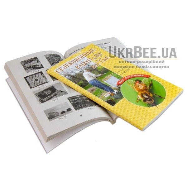 """Книга """"Селекційні роботи на пасіці"""", Н.М. Кокорєв, Б.Я. Чернов"""