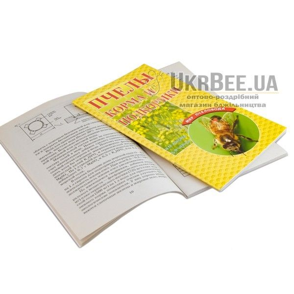 """Книга """"Пчелы. Корма и подкормки"""", Н.М. Кокорев, Б.Я. Чернов"""