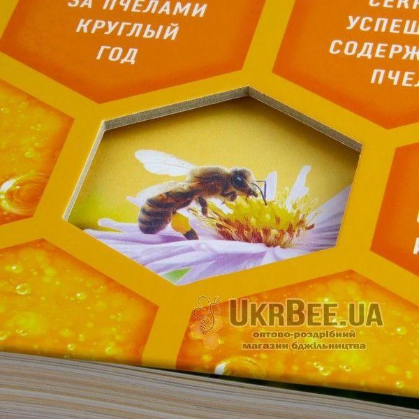 """Книга """"Бджільництво. Велика ілюстрована енциклопедія"""", В. Тихоміров (мал. 5)"""