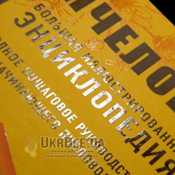 """Книга """"Бджільництво. Велика ілюстрована енциклопедія"""", В. Тихоміров (мал. 6)"""