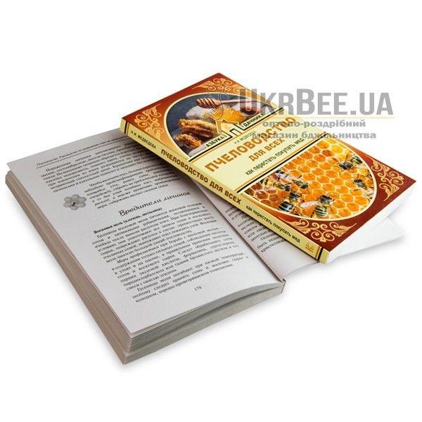 """Книга """"Пчеловодство для всех. Как перестать покупать мед"""", Н. Медведева"""