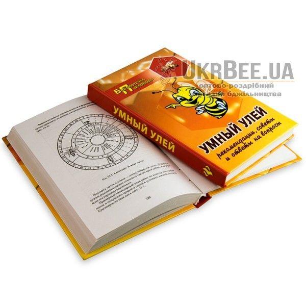"""Книга """"Розумний вулик: рекомендації, поради та відповіді на питання"""", А.В. Суворін"""