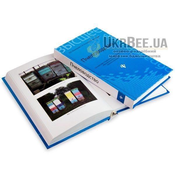 """Книга """"Бджільництво. Підручник"""", В.І. Комлацкій"""
