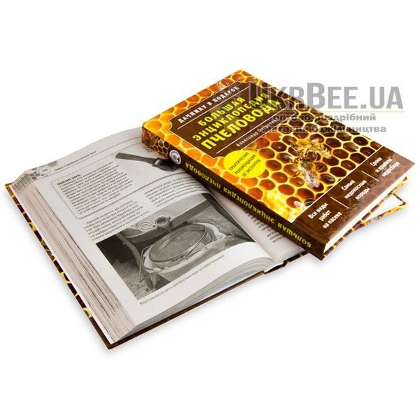 """Книга """"Дачникові в подарунок: Велика енциклопедія бджоляра"""", А.Д. Очеретний"""