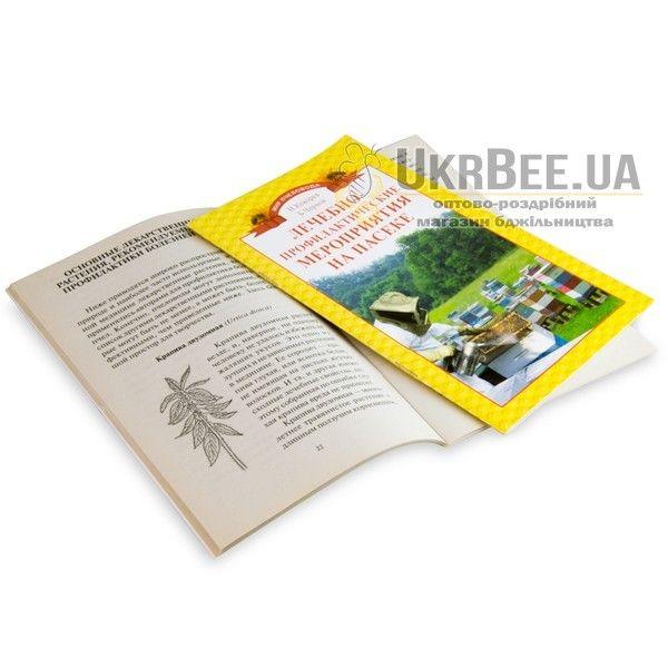 """Книга """"Лечебно-профилактические мероприятия на пасеке"""", Н.М. Кокорев"""