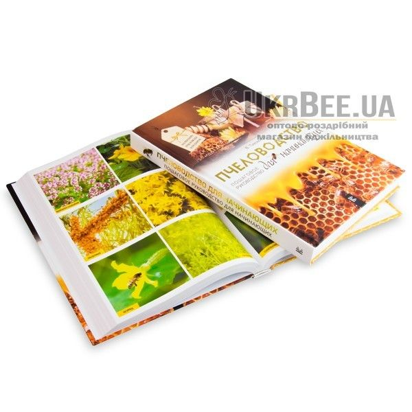 """Книга """"Бджільництво для початківців. Покрокове керівництво"""", В. Тихомиров, мал. 1"""