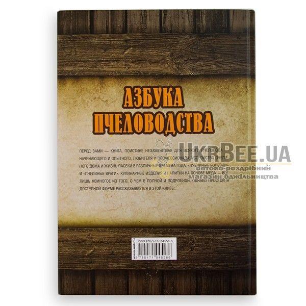 """Книга """"Азбука бджільництва. Від устрою бджолиного будинку до готового продукту"""", Н.Л. Волковський"""