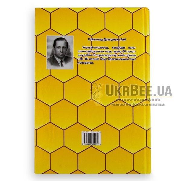 """Книга """"Разведение и содержание пчел"""", Р.Д. Риб"""