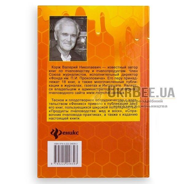 """Книга """"Початок бджолярної справи"""", В.Н. Корж"""