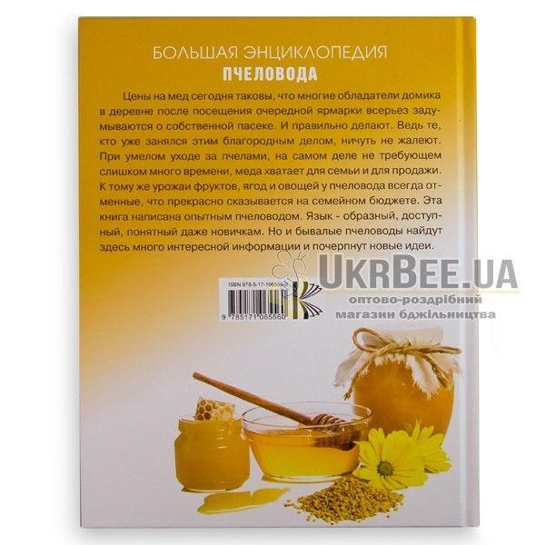 """Книга """"Велика енциклопедія бджоляра"""", В. Тихоміров"""