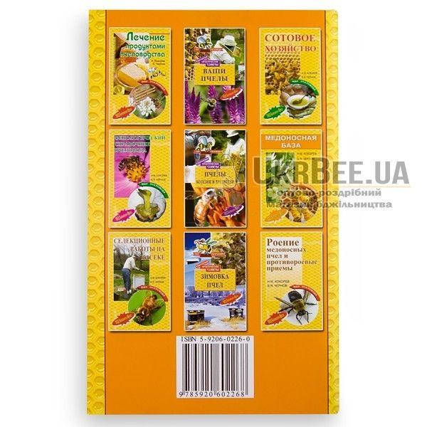 """Книга """"Бджоли. Корми і підгодівля"""", Н.М. Кокорєв, Б.Я. Чернов"""