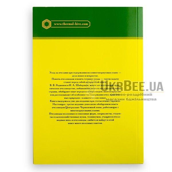 """Книга """"Многокорпусный улей и методы пчеловождения"""", В. Радионова, И. Шабаршов (мал. 1)"""